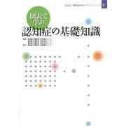 図表で学ぶ認知症の基礎知識(認知症介護実践研修テキストシリーズ〈3〉) [単行本]