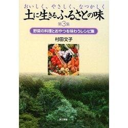 土に生きるふるさとの味〈第3集〉野菜の料理とおやつを味わうレシピ集 [単行本]