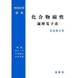 化合物磁性―遍歴電子系(物性科学選書) [単行本]