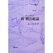 ホーンブック 新刑法総論 改訂版 [単行本]
