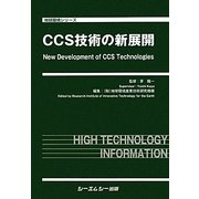 CCS技術の新展開(地球環境シリーズ) [単行本]