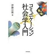 コミュニケーション社会学入門 [単行本]