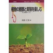 植物の観察と実験を楽しむ―光と植物のくらし(ポピュラー・サイエンス) [単行本]