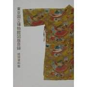 東京国立博物館図版目録 琉球資料篇 [単行本]