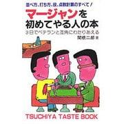 マージャンを初めてやる人の本(TSUCHIYA TASTE BOOK) [単行本]
