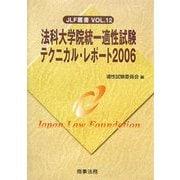 法科大学院統一適性試験テクニカル・レポート〈2006〉(JLF叢書〈VOL.12〉) [単行本]