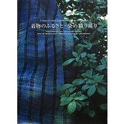 着物のふるさと・染め織り巡り [単行本]