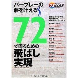 72で回るための飛ばし実現(72ヴィジョンGOLFシリーズ〈2〉) [単行本]