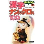 頭がよくなる漢字ナンバークロス100(パズル・ポシェット) [新書]