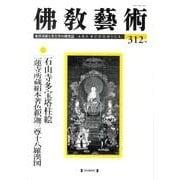 佛教藝術 312号 [単行本]