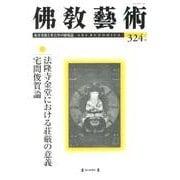 佛教藝術 324号 [単行本]