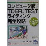 コンピュータ版TOEFL TESTライティング完全攻略(アスカコンピューター) [単行本]