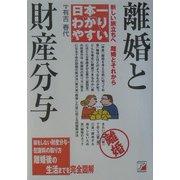 日本一わかりやすい離婚と財産分与―新しい旅立ちへ離婚とそれから(アスカビジネス) [単行本]