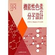 機能性色素の分子設計―PPP分子軌道法とその活用 [単行本]