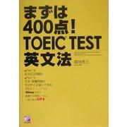 まずは400点!TOEIC(R)TEST英文法(アスカビジネス) [単行本]
