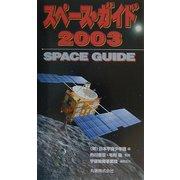 スペース・ガイド〈2003〉 [単行本]