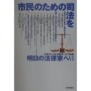 明日の法律家へ〈6〉市民のための司法を [単行本]