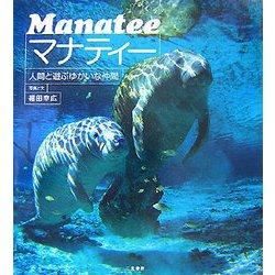 マナティー―人間と遊ぶゆかいな仲間 [単行本]