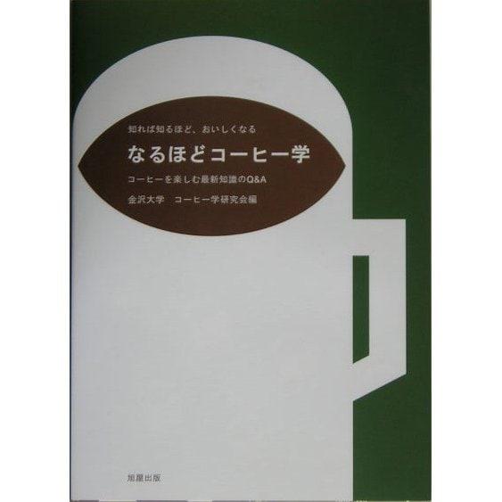 なるほどコーヒー学―コーヒーを楽しむ最新知識のQ&A [単行本]