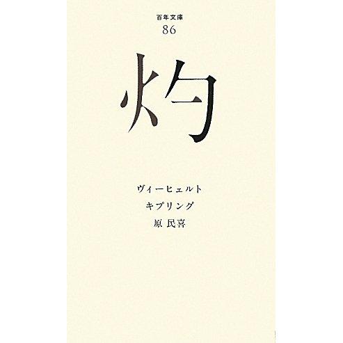 灼(百年文庫〈86〉) [全集叢書]
