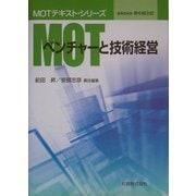 MOT ベンチャーと技術経営(MOTテキスト・シリーズ) [全集叢書]