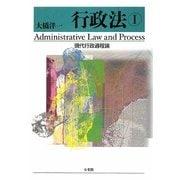 行政法〈1〉現代行政過程論 [単行本]