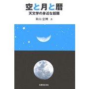 空と月と暦―天文学の身近な話題 [単行本]