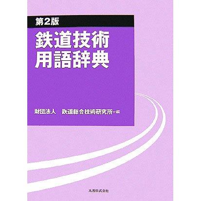 鉄道技術用語辞典 第2版 [事典辞典]