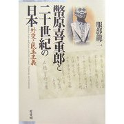 幣原喜重郎と二十世紀の日本―外交と民主主義 [単行本]
