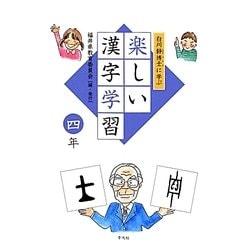 白川静博士に学ぶ楽しい漢字学習 四年 [単行本]
