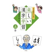 白川静博士に学ぶ楽しい漢字学習 五年 [単行本]