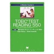 A Shorter Course in TOEIC Test Reading 550―5分間新TOEICテスト・リーディング550 [単行本]