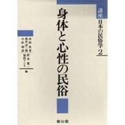 身体と心性の民俗(講座 日本の民俗学〈2〉) [全集叢書]