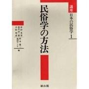 民俗学の方法(講座 日本の民俗学〈1〉) [全集叢書]