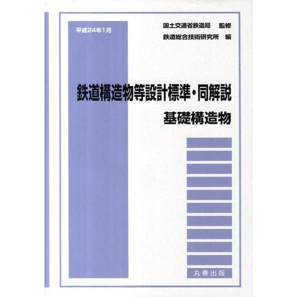 鉄道構造物等設計標準・同解説-基礎構造物-平成24年1月 [全集叢書]