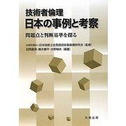 技術者倫理 日本の事例と考察―問題点と判断基準を探る [単行本]