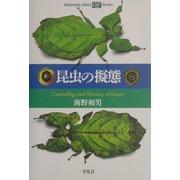 昆虫の擬態(平凡社ライブラリーoffシリーズ) [全集叢書]
