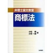 弁理士論文教室 商標法 [全集叢書]