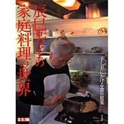 辰巳芳子の家庭料理の世界-手しおにかける食(スローフード)の提案(別冊太陽) [ムックその他]