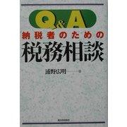 Q&A納税者のための税務相談 [単行本]