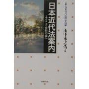 日本近代法案内―ようこそ史料の森へ 『新・日本近代法論』史料編 [単行本]