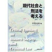 現代社会と刑法を考える(法律文化ベーシック・ブックス) [単行本]