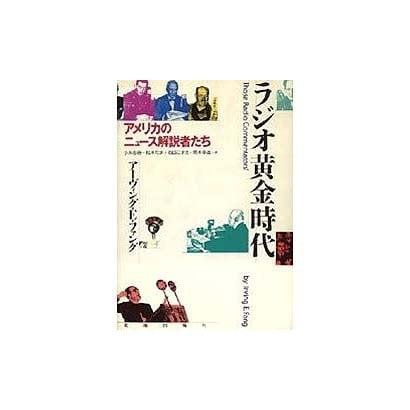 ヨドバシ.com - ラジオ黄金時代―...
