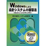 Windowsによる会計システムの構築法―勘定奉行による経理の合理化 [単行本]