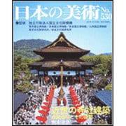 日本の美術 第530号 [ムックその他]