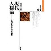 現代人権論(法哲学叢書〈8〉) [全集叢書]