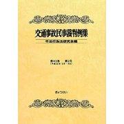 交通事故民事裁判例集〈第43巻第2号〉 [単行本]