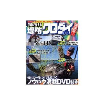 DVDで覚える堤防クロダイ(チヌ)遠矢流!-DVDinMOOK(BIG1 153) [ムックその他]