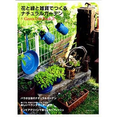 花と緑と雑貨でつくるナチュラルガーデン-Green Life Book3(私のカントリー別冊) [ムックその他]