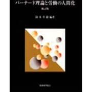 バーナード理論と労働の人間化 補訂版 [単行本]